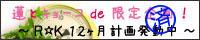 R★K12ケ月計画